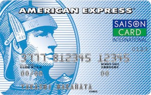 海外旅行保険 自動付帯 クレジットカード セゾンブルーAMEXカード.jpg