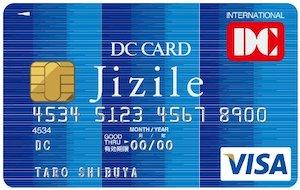 海外旅行保険 自動付帯 クレジットカード DCジザイル