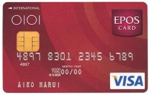 海外旅行保険 自動付帯 クレジットカード エポスカード