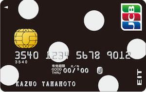 海外旅行保険 自動付帯 クレジットカード JCB EITカード