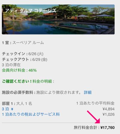 expedia エクスペディア ホテル 安い