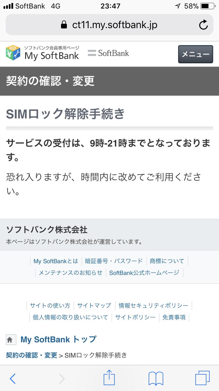 ソフトバンク sim ロック 解除 やり方3