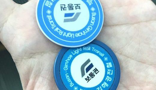 釜山金海軽電鉄 空港 沙上駅 料金 トークン コイン