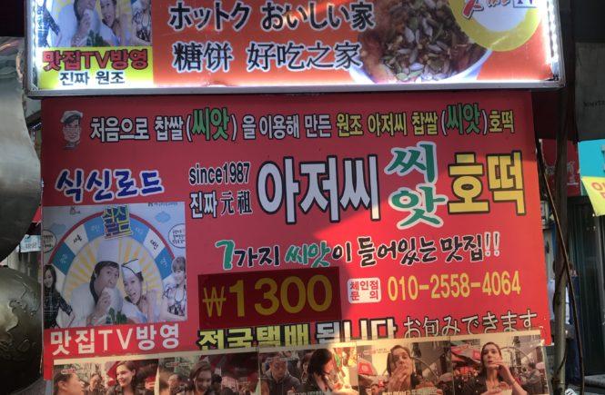 釜山 Biff広場 ホットク アクセス