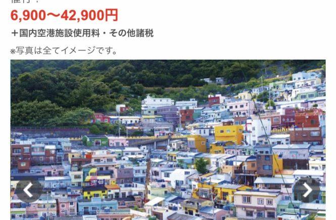 釜山 プライム観光ホテル ツアー