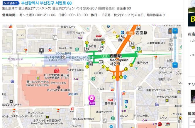 釜山 1泊2日 旅行記 西面 ナヨン両替所