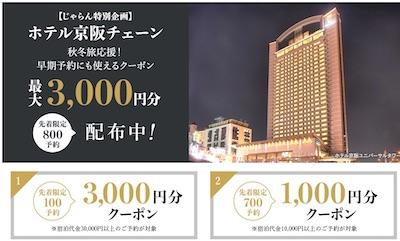 【じゃらん特別企画】ホテル京阪チェーンで使える最大3_000円分クーポン