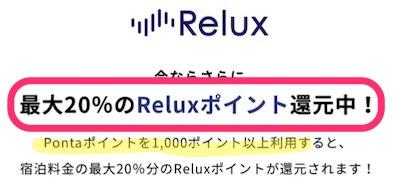Relux_Ponta_20_還元キャンペーン