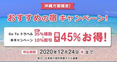 日本旅行 沖縄 クーポン 10%オフ