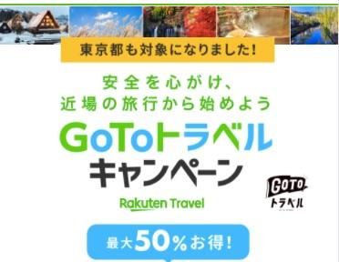GoToトラベルキャンペーン 楽天トラベル 東京都対象
