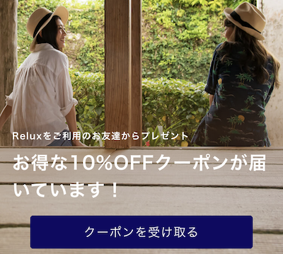 relux 友達招待クーポン