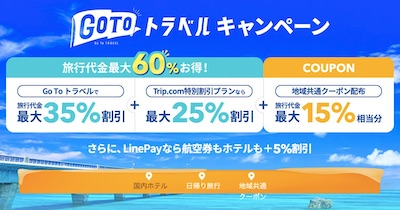 Trip_com Go_To_Travelキャンペーン