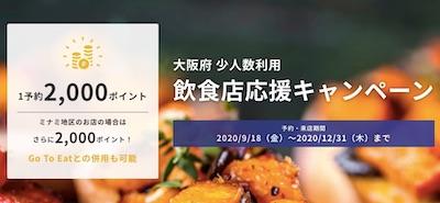大阪飲食応援キャンペーン