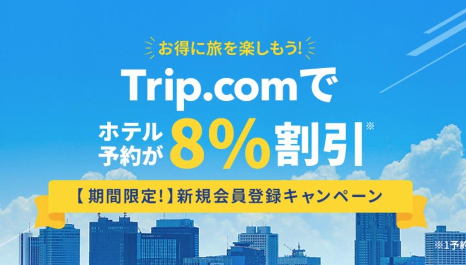 trip_com クーポン 初回登録