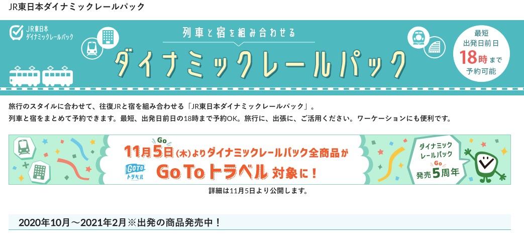 To びゅう go