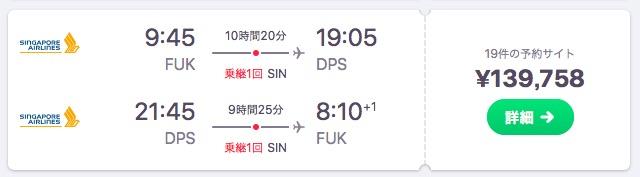 シンガポール航空 料金