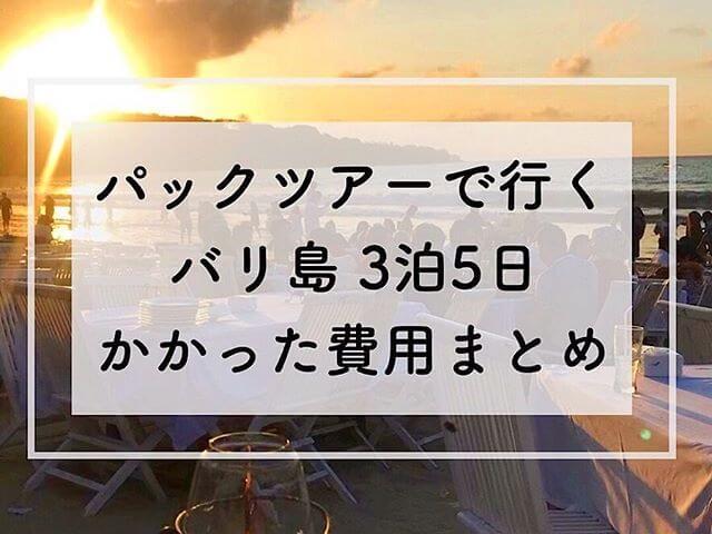 バリ島 旅行 費用 カップル
