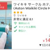 ハワイ格安ホテル ワイキキ サークル