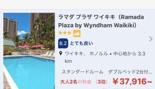 ラマダ プラザ ワイキキ ホテル