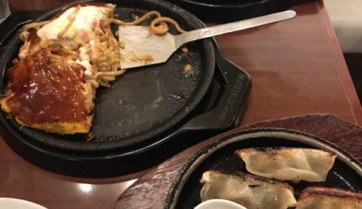 関空 ラウンジ プライオリティパス ぼてぢゅう 餃子