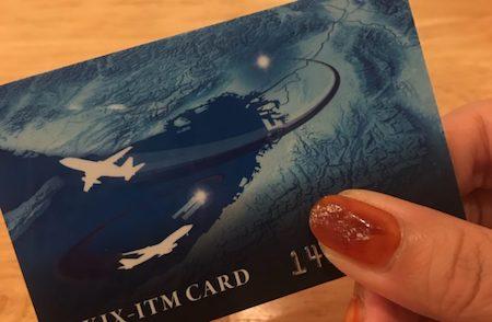 KIX-ITMカード 申し込み方
