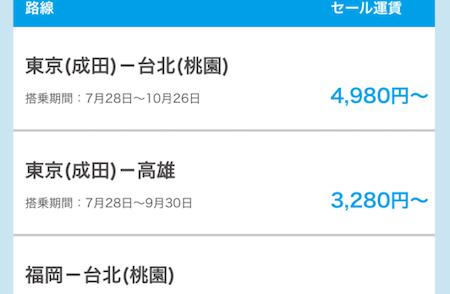 バニラエア セール 値段相場 福岡 台北