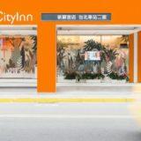 台湾 ホテル 格安 シティインホテル2