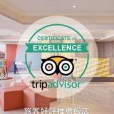 台湾 ホテル 格安 ホテル クリックホテル