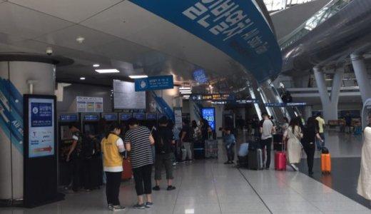 仁川空港→ソウル駅の空港鉄道(直通:AREX)の割引チケットの買い方【韓国旅行】
