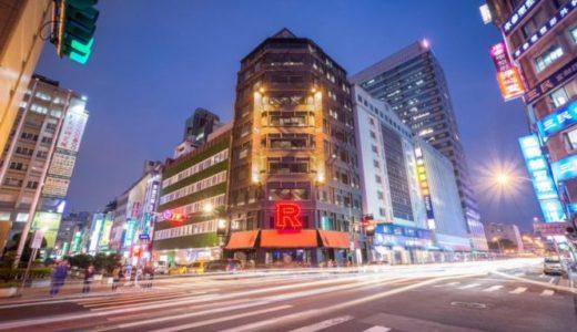 台湾 ホテル 格安 ホテル リラックス5