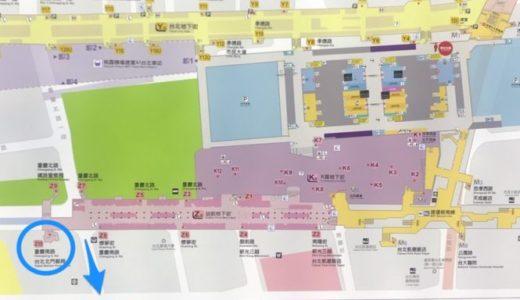 台湾 ホテル リラックス5 アクセス Z10番出口 地下