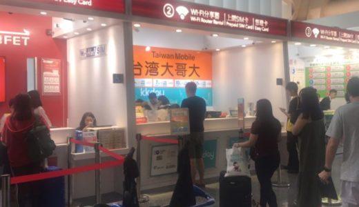 台湾 空港 SIMカード