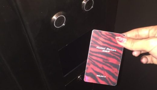 台湾 ホテル 格安 リラックス5 カードキー