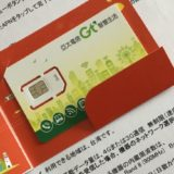 台湾 simカード 亜太電信