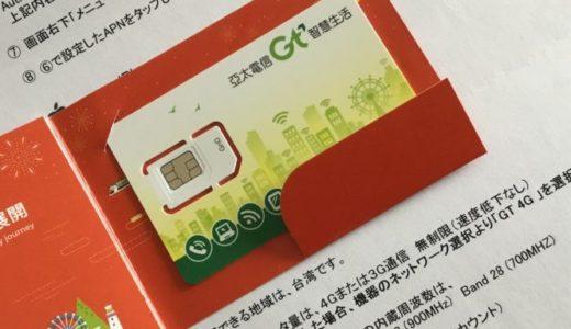 台湾旅行におすすめなSIMカード【2020版】料金比較と使用レビュー