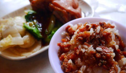 台湾グルメ おすすめ ルーロー飯