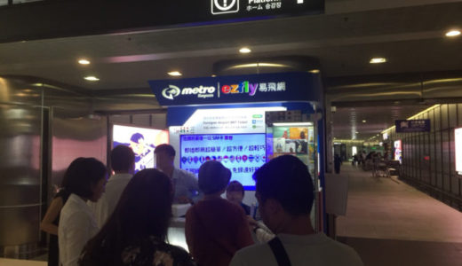 台湾桃園空港 MRT 割引チケット 引き換えカウンター
