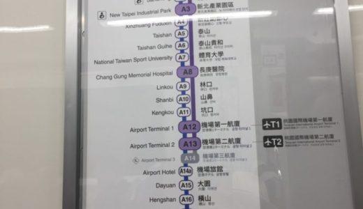 台湾桃園空港 MRT 割引チケット 時刻表