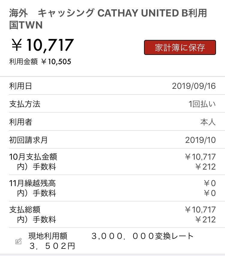 台湾 海外キャッシング atm 手数料 金利