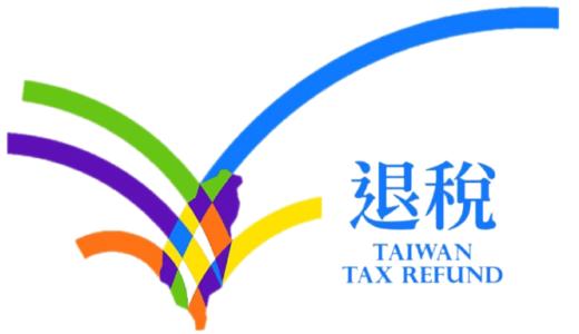 台湾 免税