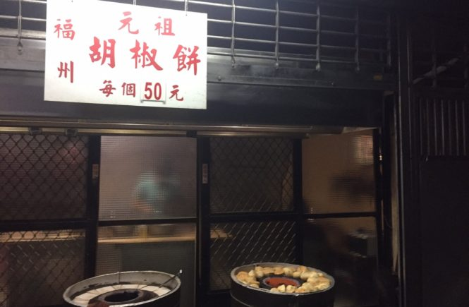 台湾 観光スポット 龍山寺 胡椒餅
