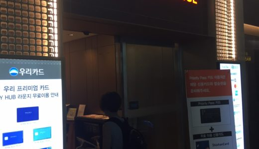 韓国・仁川空港【ラウンジレビュー】SKY HUB LOUNGE(第1ターミナル)【プライオリティパス】