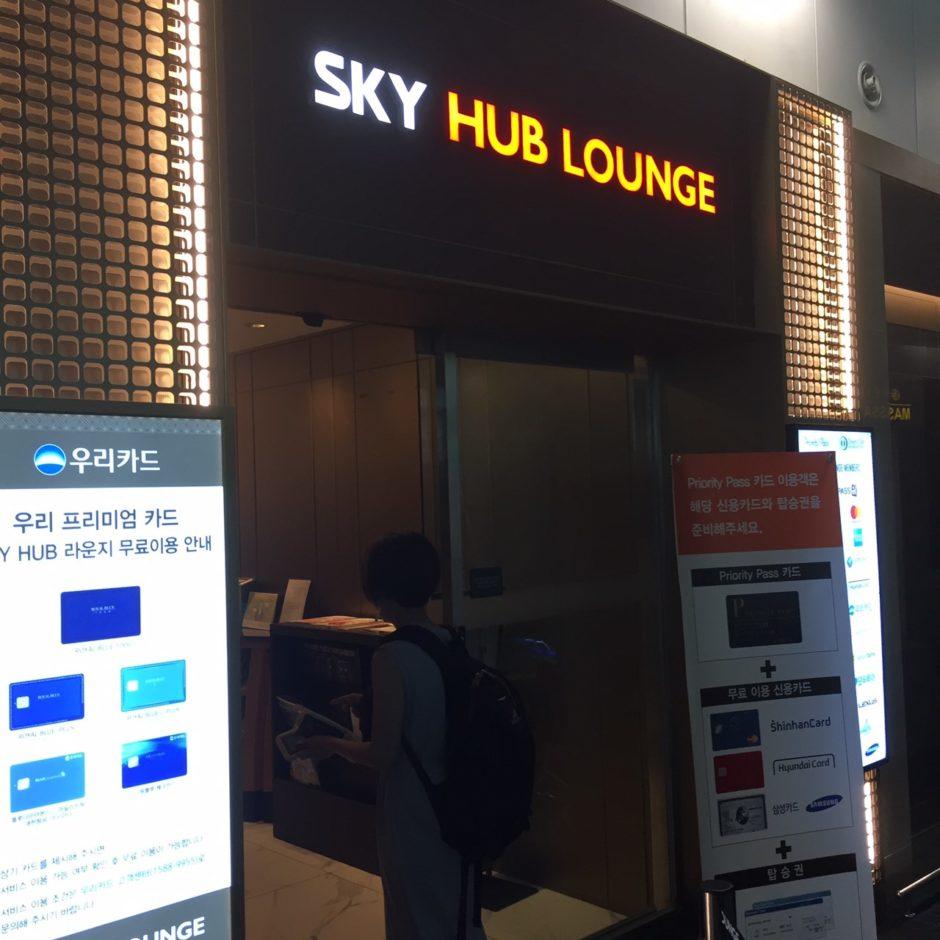 仁川空港 SKY HUB LOUNGE