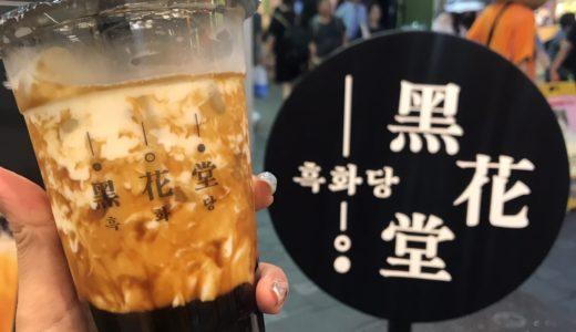 明洞のタピオカミルクティーMAP(タイガーシュガー/黒花堂/ジアレイなど)【韓国旅行】