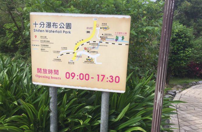 台湾 人気観光スポット 十分瀑布 アクセス