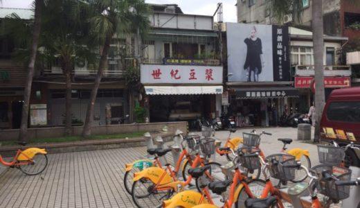 台湾グルメ 朝食 世紀豆漿