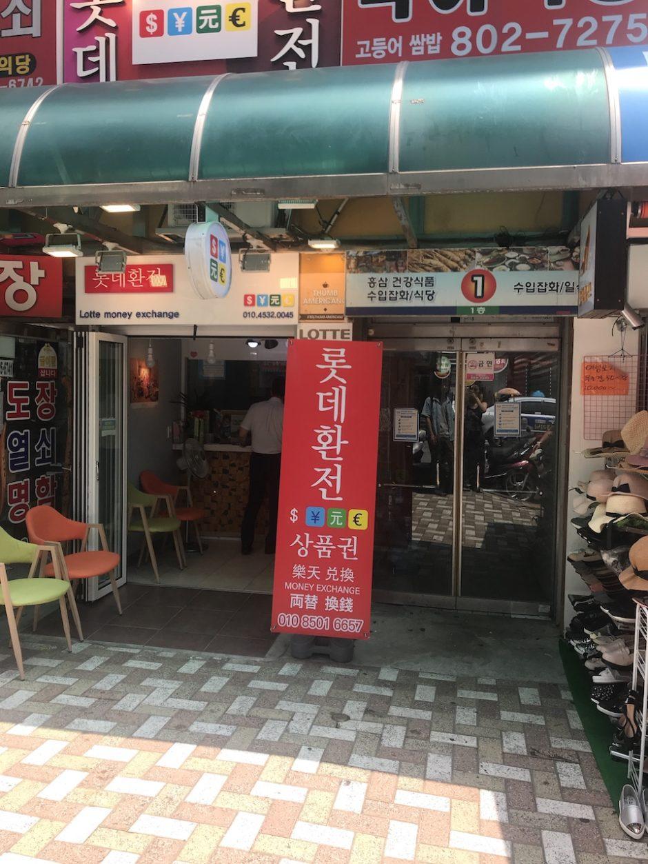 釜山 1泊2日 旅行記 西面 ナヨン両替所 地図