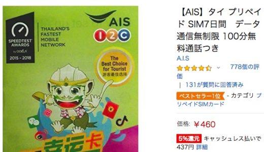 タイ旅行【SIMカード】どこで買うと安い?最安値SIMの使用感レビュー