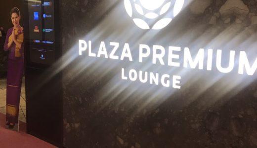 台湾桃園空港 Plaza Premium Lounge