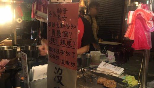 台湾 士林夜市 巨大チキン 家郷碳烤香鶏排 値段
